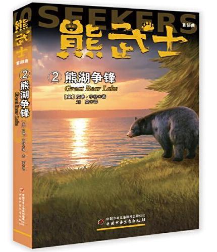 熊武士首部曲2 熊湖争锋