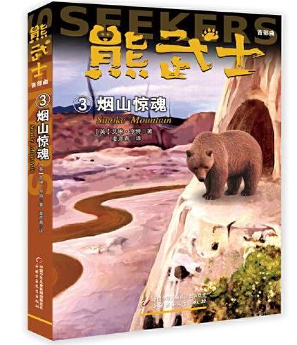 熊武士首部曲3 烟山惊魂