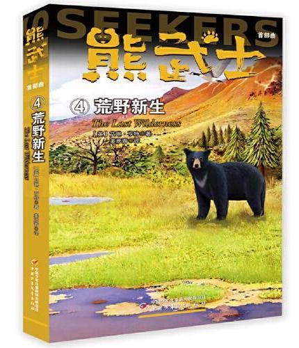 熊武士首部曲4 荒野新生