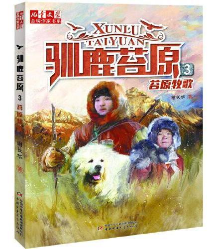 《儿童文学》金牌作家书系--驯鹿苔原3苔原牧歌
