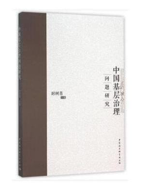 中国基层治理问题研究
