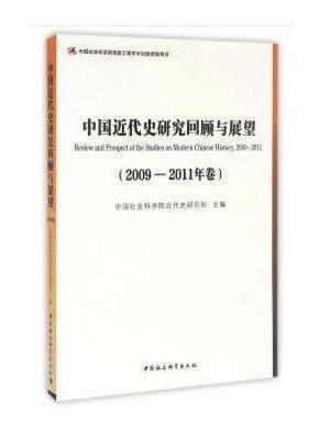 中国近代史研究回顾与展望(2009—2011年卷)