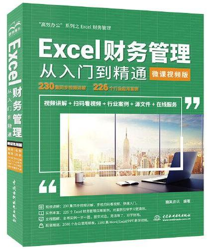 Excel财务管理从入门到精通(微课视频版)