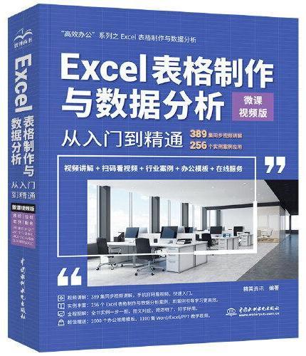 Excel表格制作与数据分析从入门到精通(微课视频版)