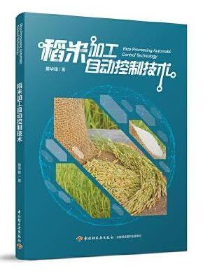 稻米加工自动控制技术