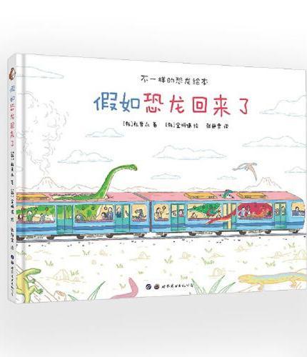 小世界童书馆 假如恐龙回来了