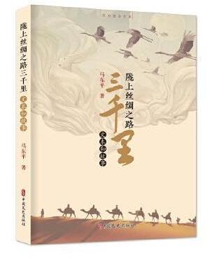 陇上丝绸之路三千里:文本和故事(政协委员文库)