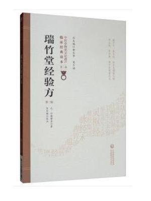 瑞竹堂经验方(第二版)(中医非物质文化遗产临床经典读本)