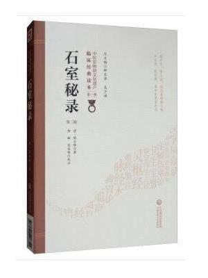 石室秘录(第二版) 中医非物质文化遗产临床经典读本