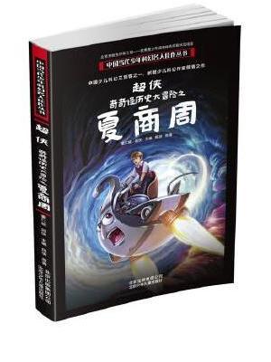 中国当代少年科幻名人佳作丛书  超侠 奇奇怪历史大冒险之夏商周