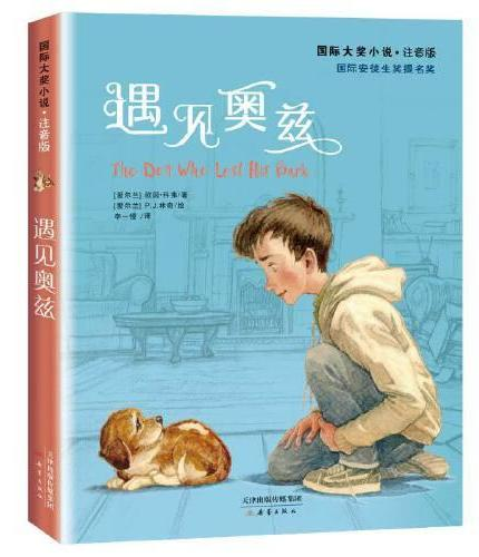 国际大奖小说·注音版——遇见奥兹