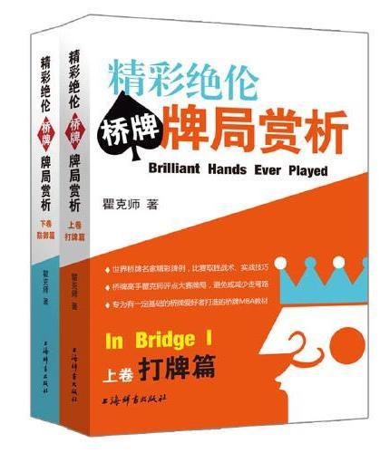 精彩绝伦桥牌牌局赏析(全2卷)