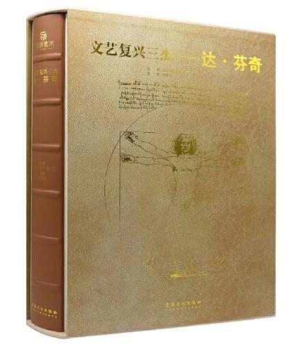 文艺复兴三杰—达·芬奇