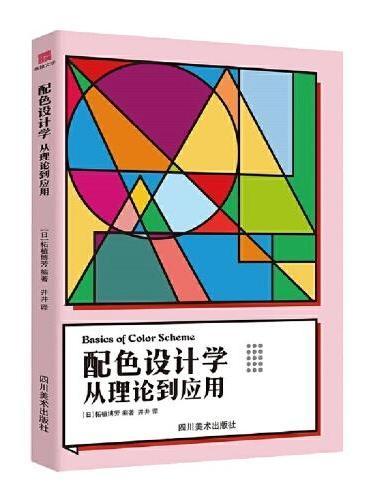 配色设计学 从理论到应用