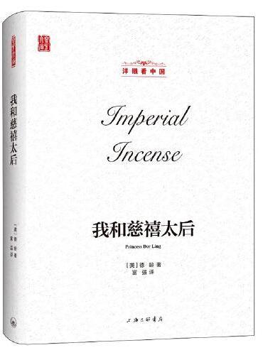 壹力文库·洋眼看中国:我和慈禧太后