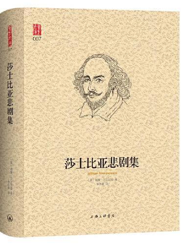 壹力文库系列:莎士比亚悲剧集