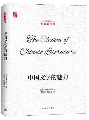 壹力文库·洋眼看中国:中国文学的魅力