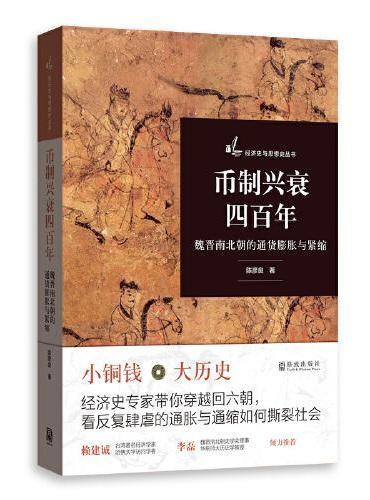币制兴衰四百年——魏晋南北朝的通货膨胀与紧缩