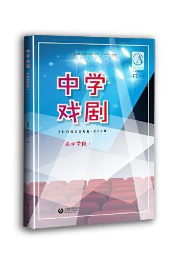 中学戏剧(高中学段)(中小学戏剧教育专题课程教材)