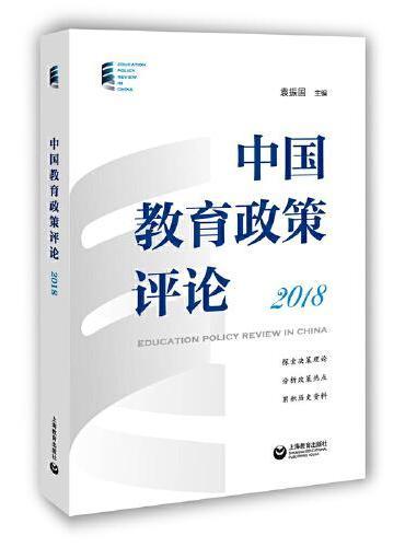 中国教育政策评论(2018)(中国教育政策评论)