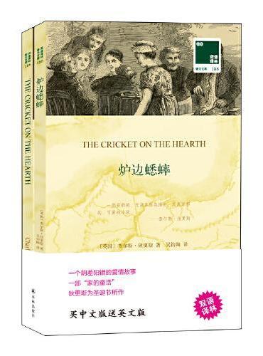 双语译林﹒壹力文库:炉边蟋蟀