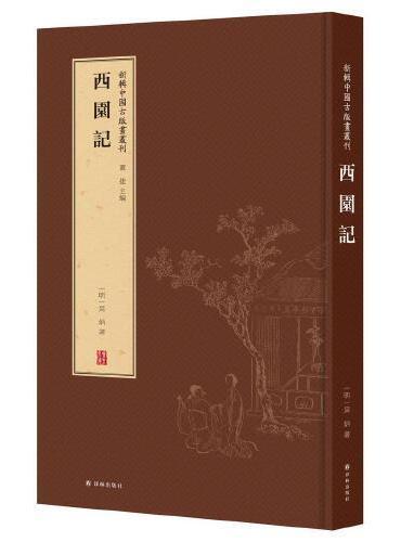新辑中国古版画丛刊:西园记