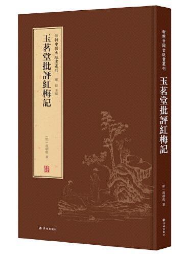 新辑中国古版画丛刊:玉茗堂批评红梅记