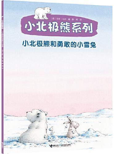 小北极熊系列   小北极熊和勇敢的小雪兔
