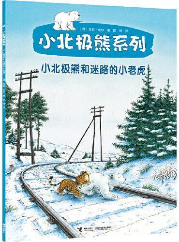 小北极熊系列   小北极熊和迷路的小老虎