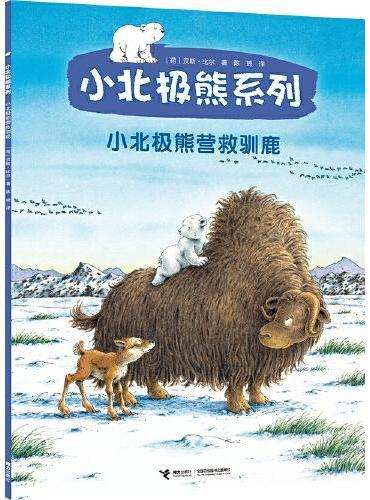 小北极熊系列   小北极熊营救驯鹿