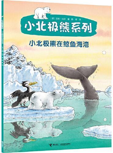 小北极熊系列   小北极熊在鲸鱼海湾