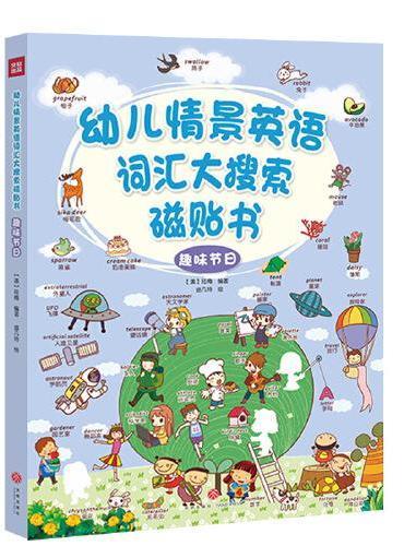 幼儿情景英语词汇大搜索磁贴书:趣味节日