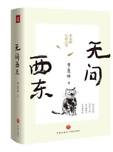 《无问西东》(季羡林生命之书首次推出,远行十周年特别纪念文集)