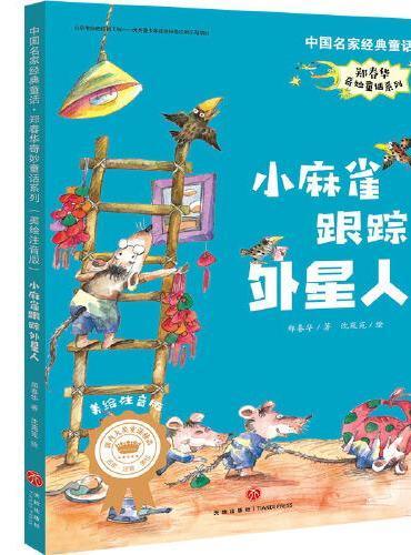 中国名家经典童话·郑春华奇妙童话系列·美绘注音版 小麻雀跟踪外星人