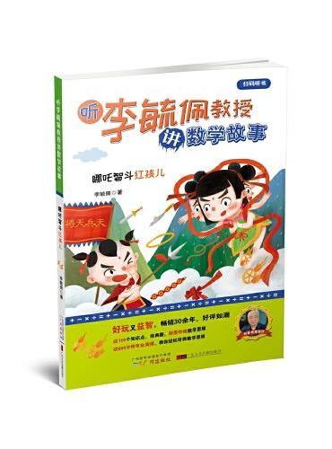 听李毓佩教授讲数学故事哪吒智斗红孩儿科普读物2-3-4-5-6岁童书扫码听书