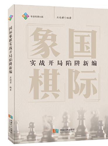 国际象棋实战开局陷阱新编
