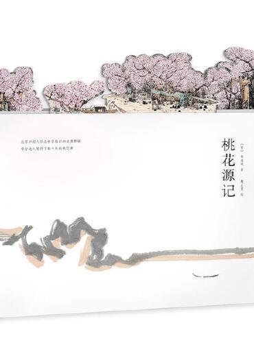 桃花源记(将美国总统、日本首相收藏的画作带回家,绝美版带你进入等待了千年的理想梦境,随书赠送立体桃花签)【果麦经典】