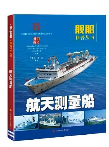 航天测量船(国之重器:舰船科普丛书)