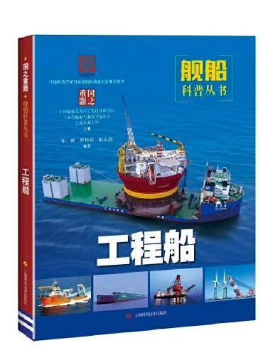 工程船(国之重器:舰船科普丛书)