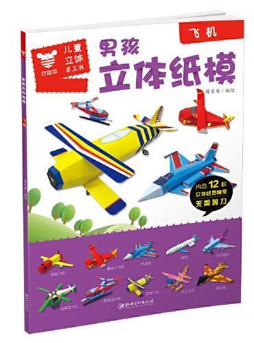 男孩立体纸模.飞机