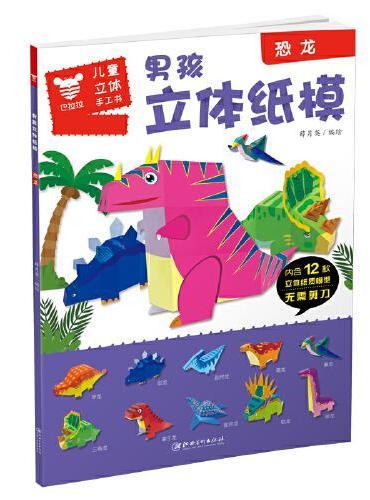 男孩立体纸模.恐龙