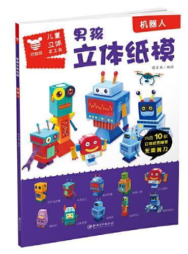 男孩立体纸模.机器人