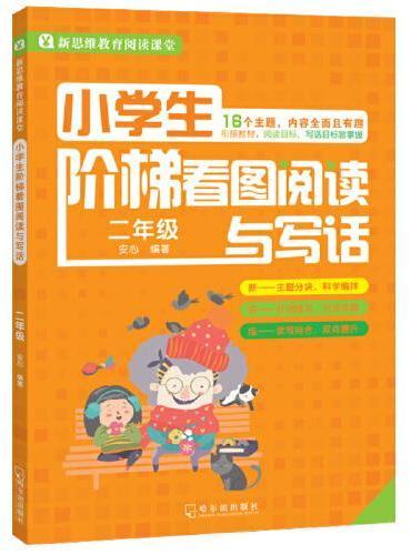 小学生阶梯看图阅读与写话  二年级 儿童读物课外书