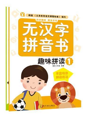 无汉字拼音书.趣味拼读(全2册)