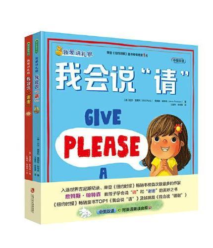 """我爱讲礼貌(《我会说""""请""""》《我会说""""谢谢""""》全2册)"""