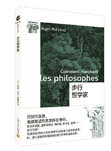 步行哲学家