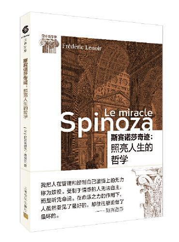 斯宾诺莎奇迹:照亮人生的哲学