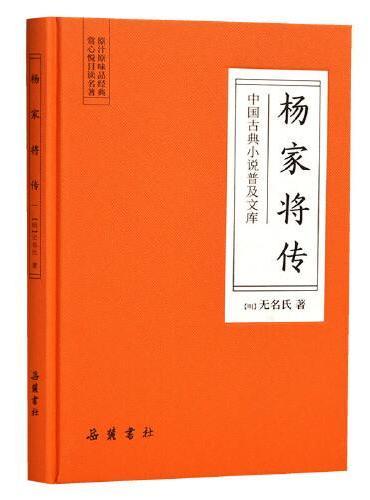 杨家将传(古典名著)