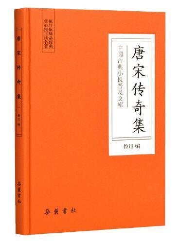 唐宋传奇集(古典名著)
