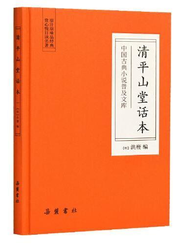 清平山堂话本(古典名著)